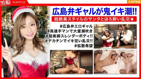 【キャバ嬢】浮かれた泥酔生意気ギャルに駅弁から顔射まで屈服フルコースS●X!