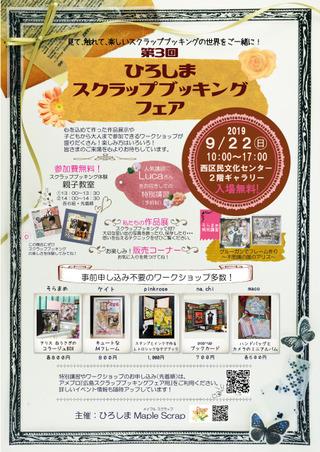 第3回スクラップブッキングフェア フライヤー②_02