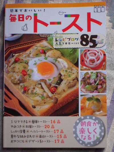 『簡単でおいしい! 毎日のトースト』