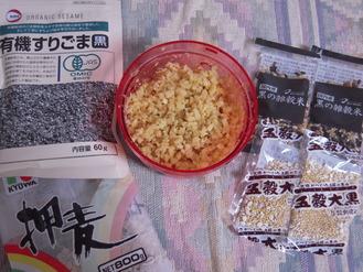 梅生姜風味の玄米ごはん 材料