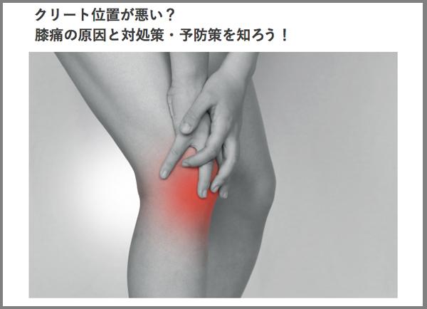 1膝が痛い