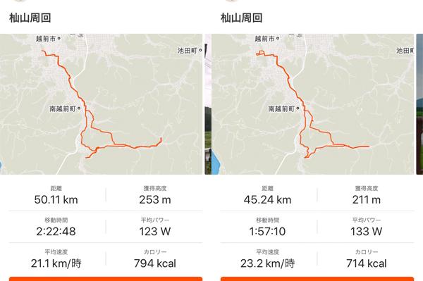 3杣山検証