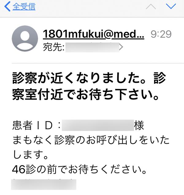 2届いたメール