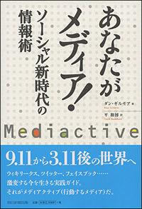 mediactive