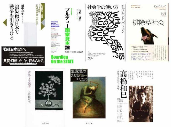3月の書店散策の収穫7冊のご紹介 : The Blog Must Go On