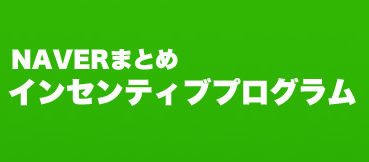 navermatome_logo