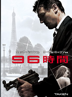 96時間 : 偏屈映画評論