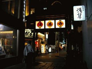 夜の法善寺横丁