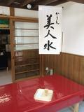 2 Kyoto-Kawaijinjya-1