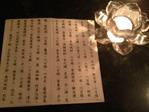 10 vows bar with Aya-2