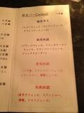 10 vows bar with Aya-9