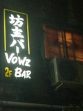 10 vows bar with Aya-10