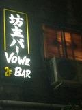 10 vows bar with Aya-10