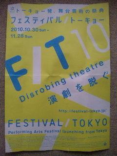 フェスティバル東京2010