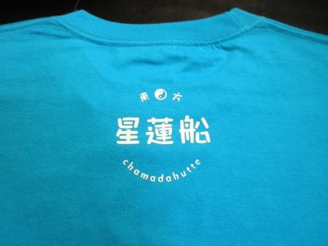 聖蓮船Tシャツ背面