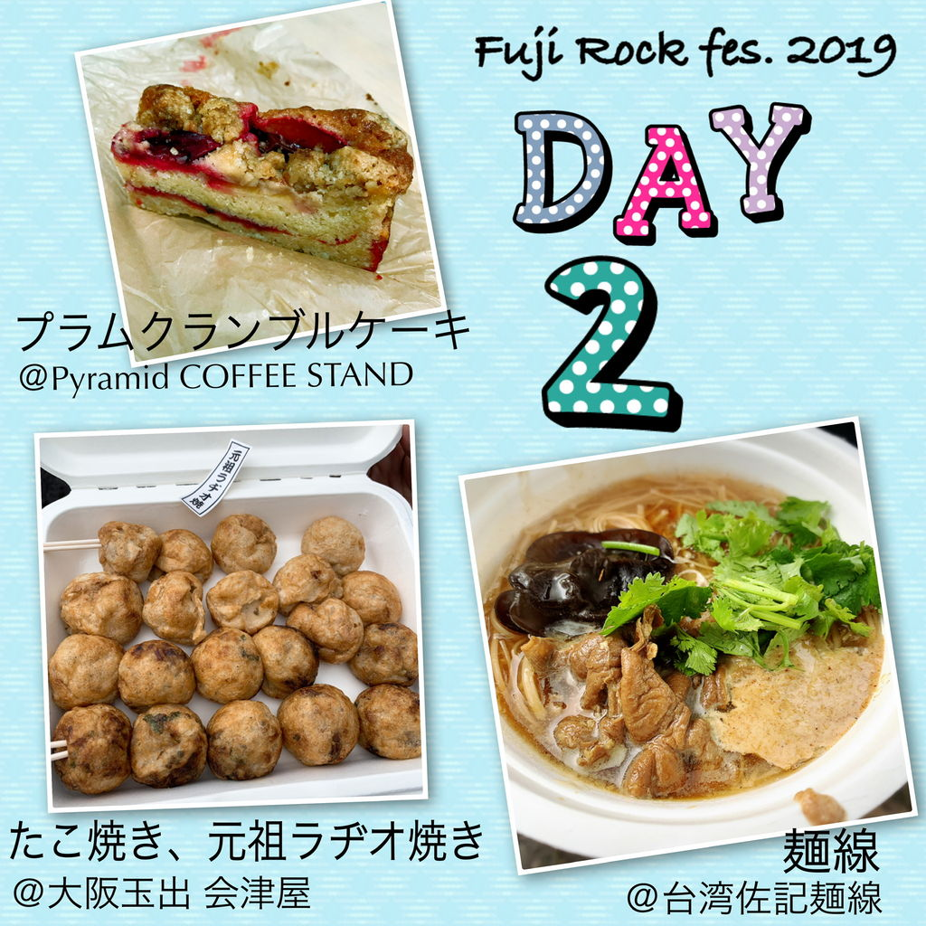 2019food_day2