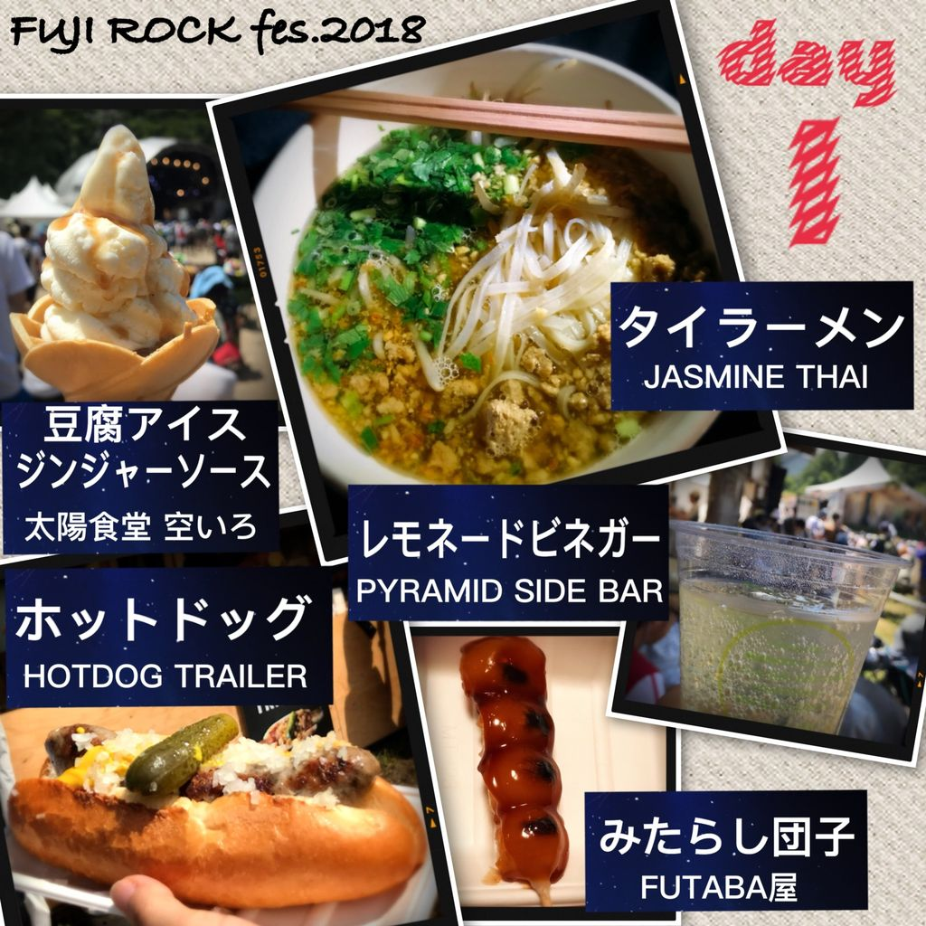 fuji2018_food1