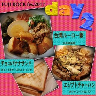 fuji2017_day2