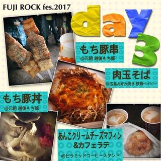 fuji2017_day3