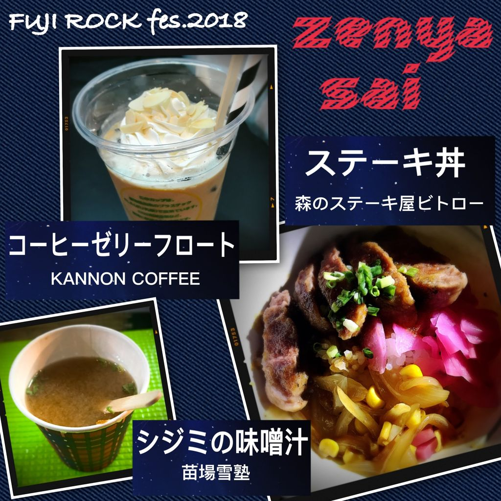 fuji2018_food0