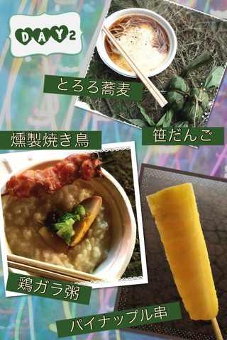 2014DAY2food