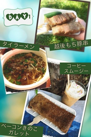 2014DAY1food