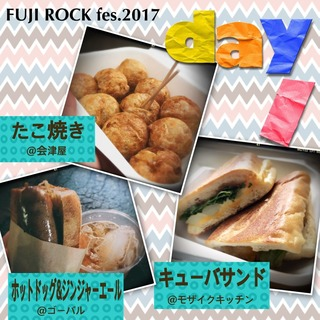fuji2017_day1