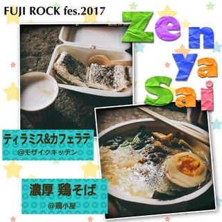 fuji2017_前夜祭