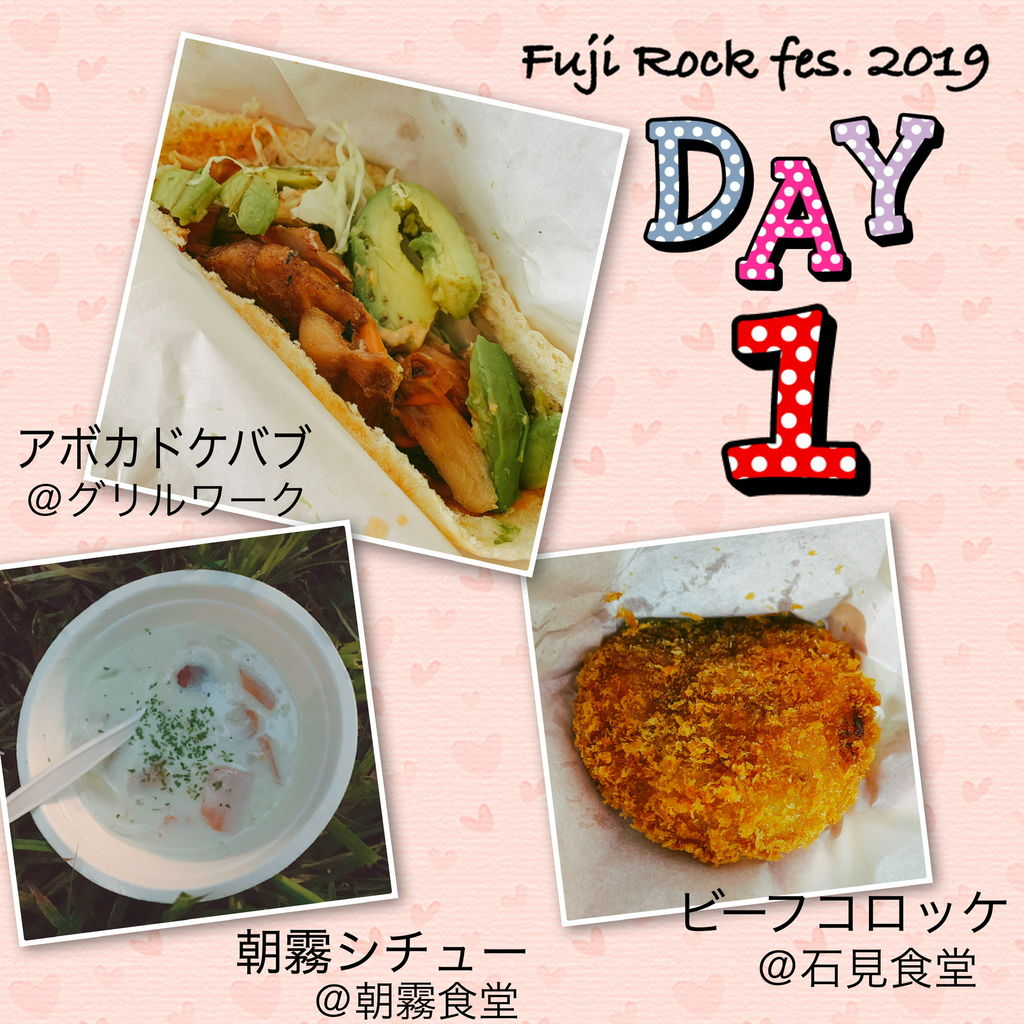 2019food_day1