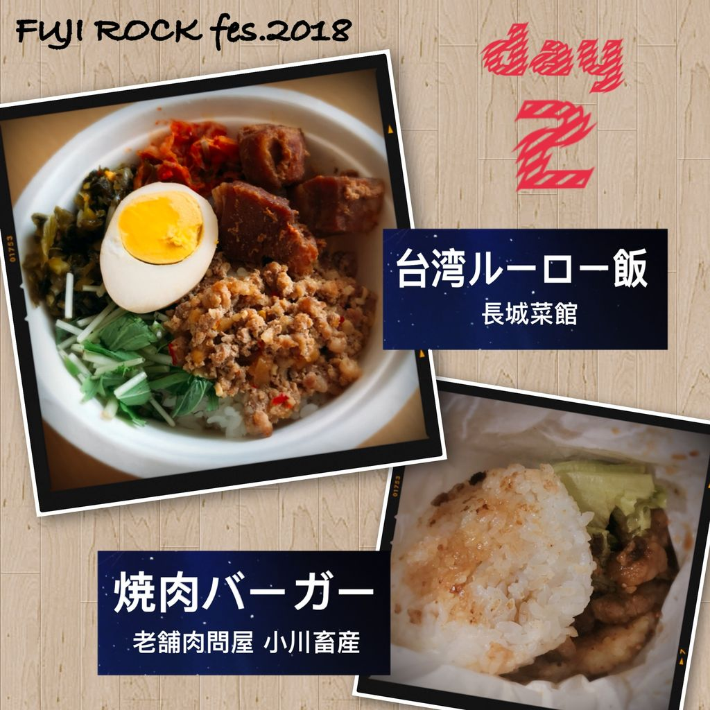 fuji2018_food2