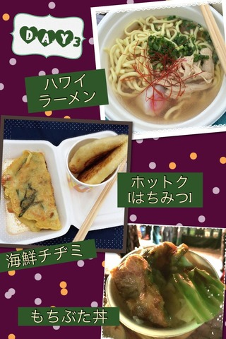 2014DAY3food