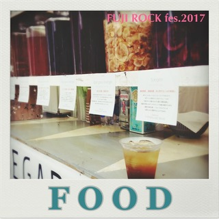 fuji2017_FOOD