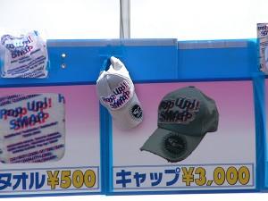 帽子のために並ぶ