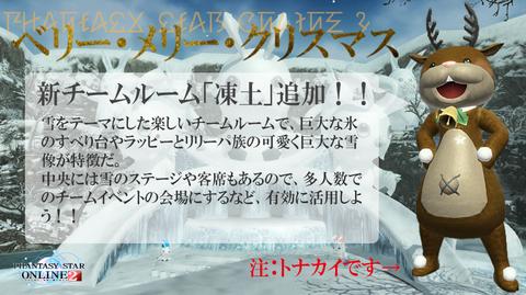 クリスマス凍土拠点