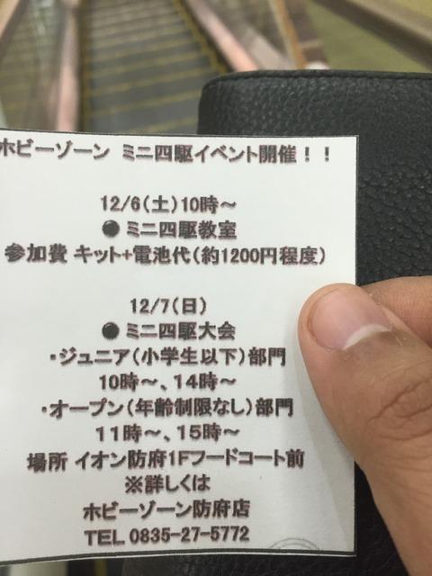 写真 2014-11-25 17 16 38