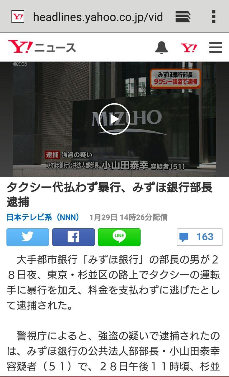 東京から現地入りしたテレビ局クルーのタクシー …