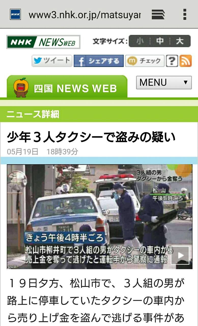 松山 愛媛 市 事件 県