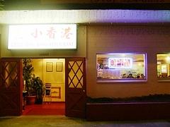 小香港酒家@El Cerrito 1