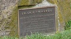 日本人移住100周年記念碑@サンフランシスコ