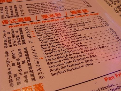 shanghai cafe @ chinatown nyc
