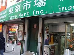 東京市場@チャイナタウン、NYC