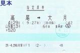 JR東日本快速山梨富士号3号指定席券高尾駅