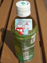 東急相直記念抹茶入り緑茶