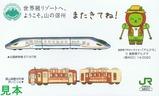 木曽あずさ号乗車記念品ステッカー新幹線おいこっと