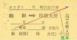 松田駅H26あさぎり硬券5