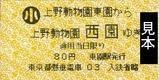東京都交通局上野懸垂線東園駅機械券地紋有