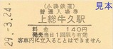 小湊鉄道硬券2-1上総牛久