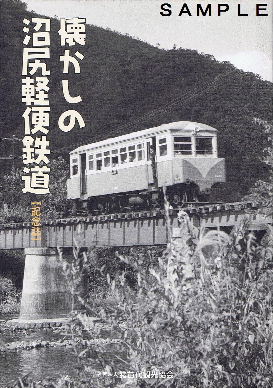 13番まどぐち:磐梯急行電鉄 沼尻...