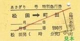 H22小田急松田あさぎり硬券4