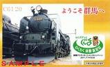 高崎駅弁SLロクイチ物語群馬DCカード
